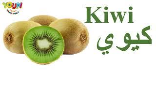 Learn Fruits in Arabic and French for Kids -  تعلم أسماء الفواكه للاطفال باللغة العربية و الفرنسية