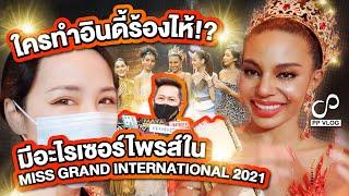 ใครทำอินดี้ร้องไห้? PPVLOG - MISS GRAND INTERNATIONAL 2021