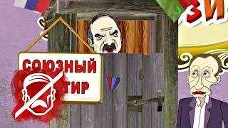 «Дажэ ў сарціры ў нас рускі мір!» / Эксперт | Мультфильмы о Лукашенко и Путине
