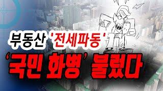 [정완진TV]부동산 '전세파동', '국민…