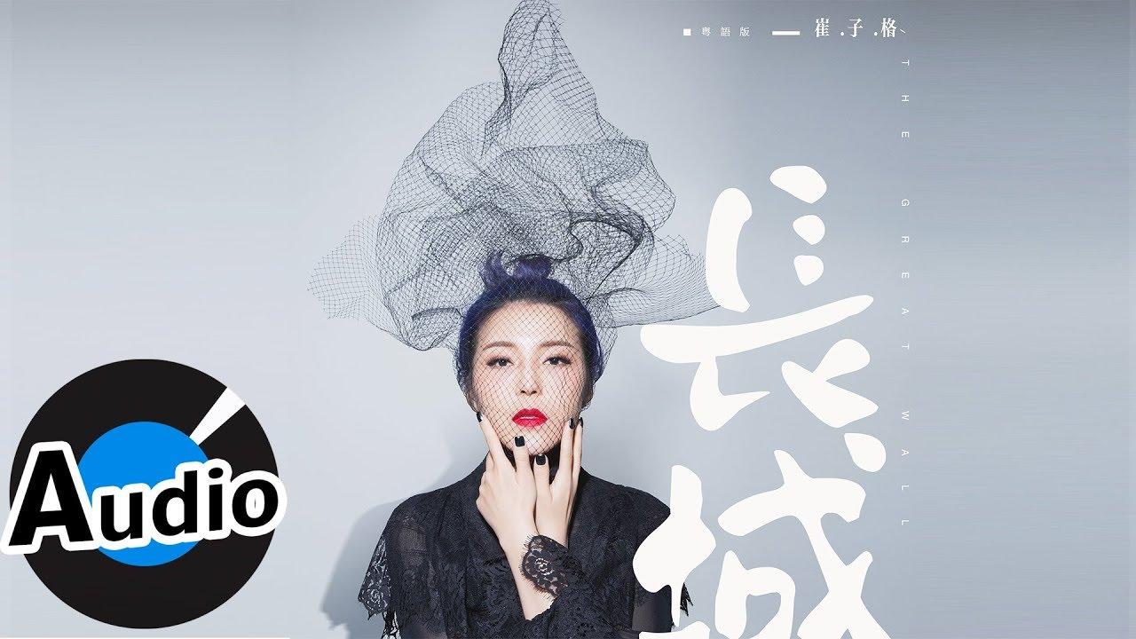 崔恕崔子格_崔子格 Queena Cui - 長城(官方歌詞版) - YouTube