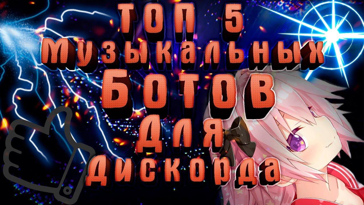 боты для дискорда на русском