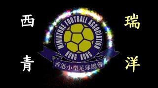 西青vs瑞洋(2021.8.2.香港元老盃~55歳組)精華