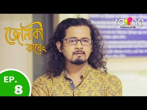 Jonaki Kareng - জোনাকী কাৰেং | 22nd May 2018 | 'মঙ্গলসূত্ৰ' | Episode No 08