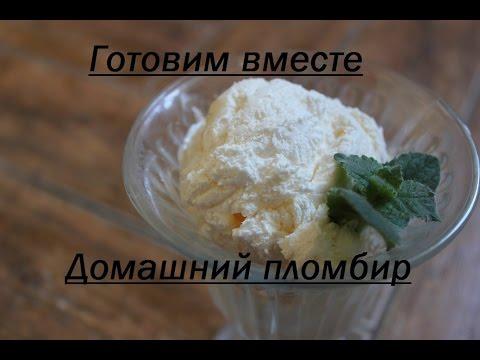 Вкусный домашний пломбир