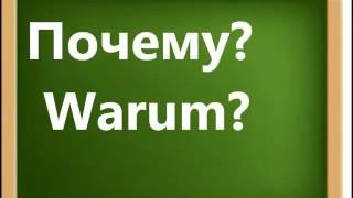 Немецкий разговорный.Аудио. А немцы говорят так...Урок 2.
