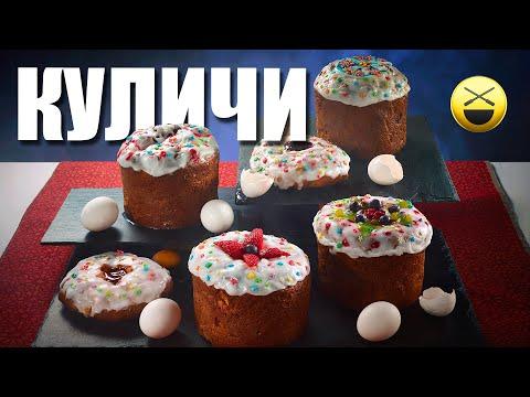Рецепт самых сложных куличей показывает Сталик Ханкишиев Казан-Мангал НТВ Смотрите и удивляйтесь!