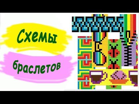Видеозапись Rainbow Loom Bands Схемы плетения браслетов из резинок / Schemes weave bracelets of gums