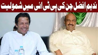 Imran Khan Welcomes Nadeem Afzal Chan in PTI - 25 April 2018 - Express News