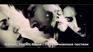 Damon Elena Stefan  Перепачканные постели