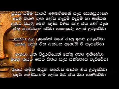 Bodhi Pooja Gatha Book