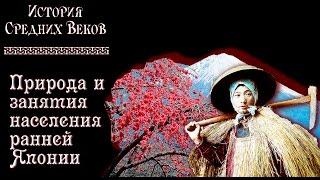 Древняя Япония (рус.) История средних веков.