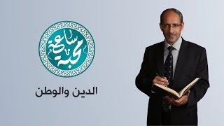 هاني العابد - الدين والوطن