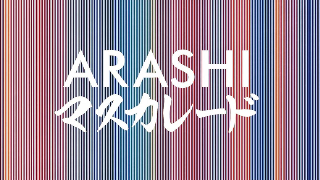 嵐/マスカレード(アルバム「Japonism」収録曲) - YouTube