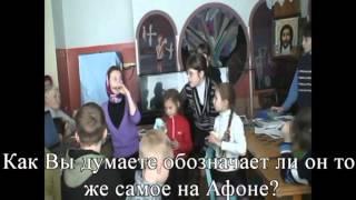 """Видеоурок в Воскресной школе: """"Афон""""."""