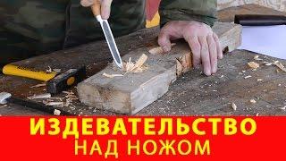Издевательство над ножом. Тест якутского ножа. Компания Русский булат Обзор Купить нож Якутские ножи(, 2017-03-28T18:32:03.000Z)