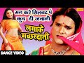 #VIDEO #Khesari lal मन करे सिलवट पे कुच दी जवानी Lagake Machardani Khesari Bhojpuri Dance Song 2021