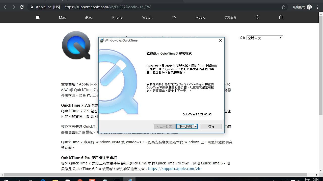 2019051812 下載 QuickTime 安裝 mov 編解碼器