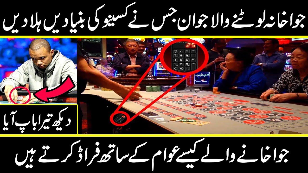 Reality of Casino and their frauds exposed in urdu hindi | Urdu Cover