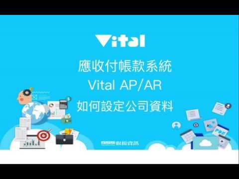 [Online Help] Vital AP/AR 應收付帳款管理 #1 - 如何設定公司資料