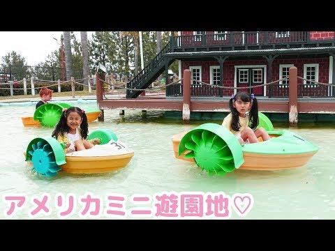 アメリカのキッズが遊ぶミニ遊園地に行ってみた!☆アメリカ3日目②☆himawari-CH