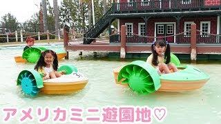 アメリカのキッズが遊ぶミニ遊園地に行ってみた!☆アメリカ3日目②☆himawari-CH thumbnail