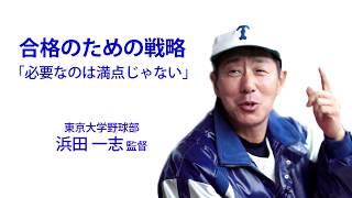 受験する君へ 東大野球部監督の浜田一志さんからのメッセージ