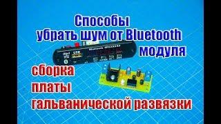 Способы как убрать шум Bluetooth модуля и сборка платы гальванической развязки