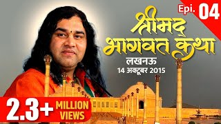 Shri Devkinandan Thakur Ji Maharaj || Shri Krishna Katha || Lucknow ||  Epi 04 !! 14-Oct-2015