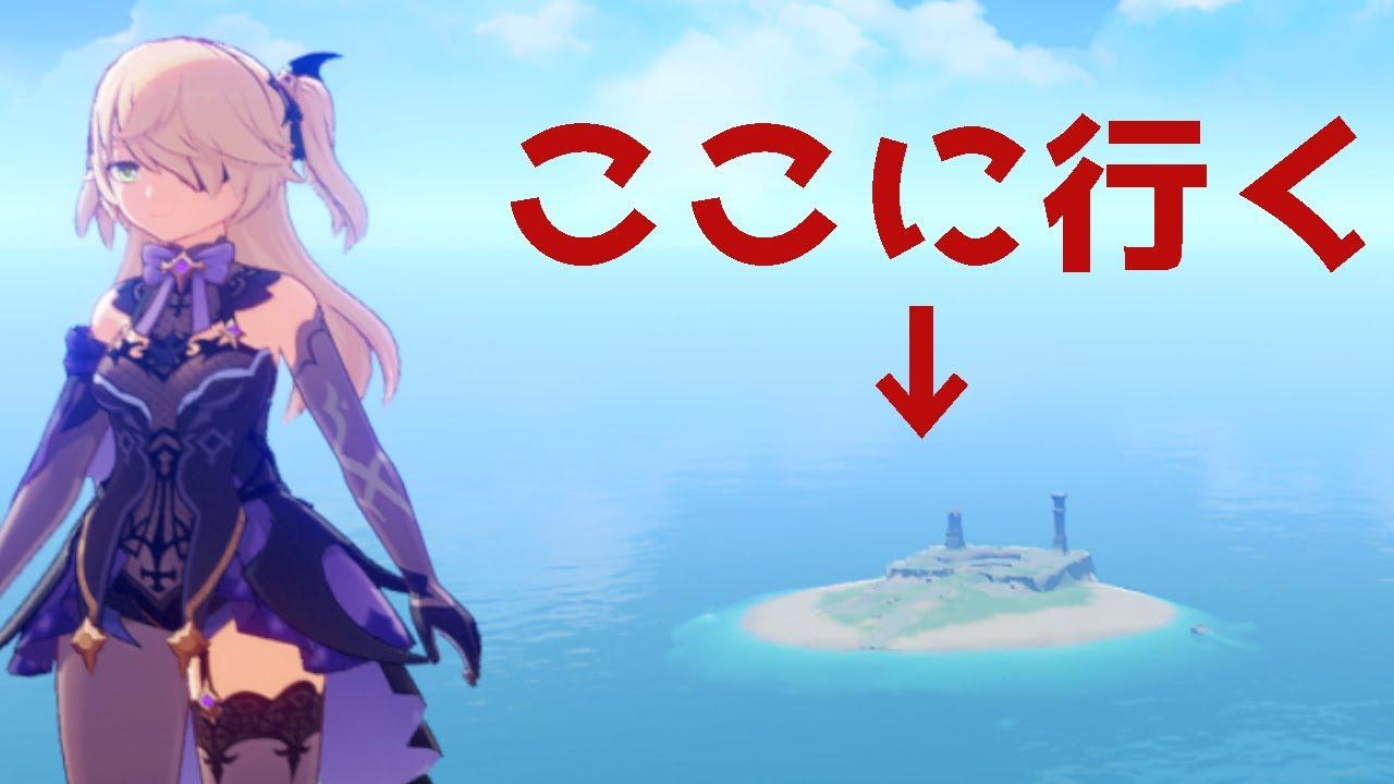 神 を 原 の 解く 無人 島 秘密
