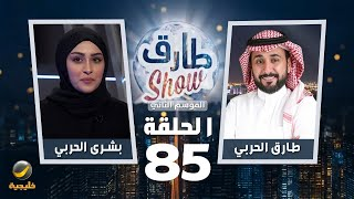 برنامج طارق شو الموسم الثاني الحلقة 85 - ضيفة الحلقة بشرى الحربي