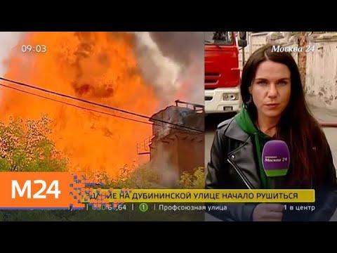 Промышленное здание горит в центре Москвы - Москва 24