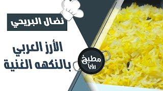 الأرز العربي بالنكهه الغنية - نضال البريحي