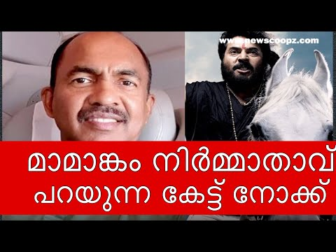 Mamaankam producer interview