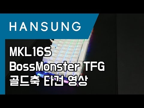 MKL16S BOSSMONSTER TFG 키보드 타건 스피드스위치 _골드축