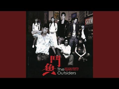 the outsiders wo de er fen zhi yi