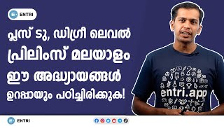 +2, Degree പ്രിലിംസ് പരീക്ഷ എഴുതുന്ന ഉദ്യോഗാർത്ഥികൾ കാണുക - PSC Prelims Malayalam Class | Kerala PSC