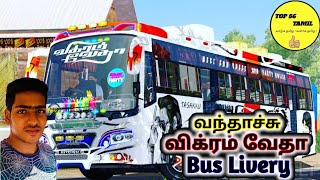 how to download vikram vedha bus livery for bussid/bus simulator indonsia in tamil