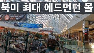 [캐나다 이민생활] 북미 최대 웨스트 에드먼턴 쇼핑 몰…