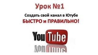 Урок №1 Как создать и оформить свой канал на YouTube.