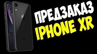 ОФОРМИЛ ПРЕДЗАКАЗ НА iPhone XR С TRADE-IN / ОТДАЮ СВОЙ iPhone SE