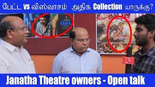 Petta vs viswasam collections | janatha theatre Owners - Exclusive interview