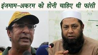 Wasim Akram, Inzamam should be punished for spot fixing: Abdul Qadir | वनइंडिया हिन्दी