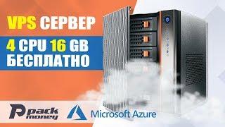 Бесплатный VPS/VDS сервер от Microsoft