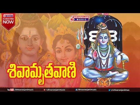 Sivamruthavani Telugu Devotional Album Songs - Lord Siva Bhakthi Geethalu