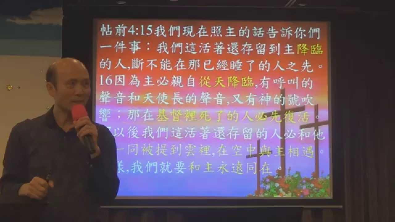 10.釋經學和研究聖經的原則和方法,也解釋聖經支持主回來時基督徒被提,並非災難前被提-葉牧師 - YouTube
