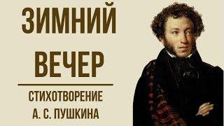 «Зимний вечер»  А. С. Пушкин. Анализ стихотворения