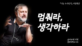 멈춰라, 생각하라: Psychoanalysis and Philosophy