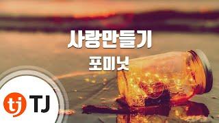 [TJ노래방] 사랑만들기(개인의취향OST) - 포미닛 (Creating Love - 4minute) / TJ Karaoke