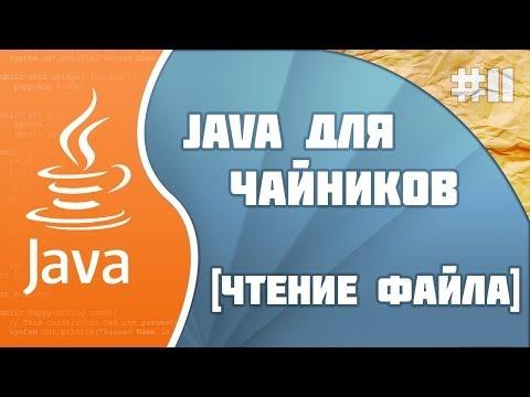 Программирование на Java для начинающих #11(Чтение файла)